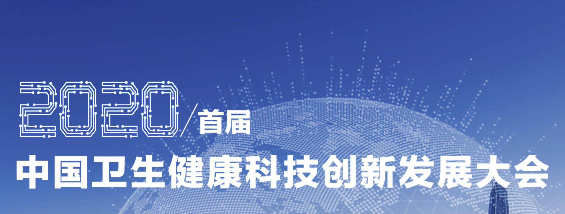 首届中国卫生健康科技创新发展大会明日在深圳开幕