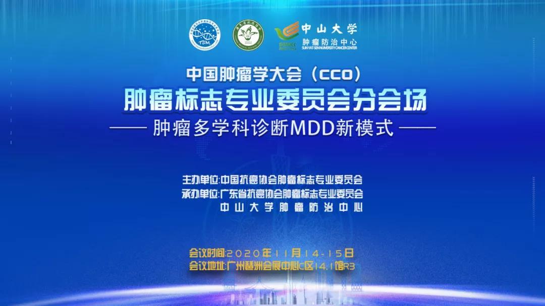 干货丨中国肿瘤学大会肿瘤标志分会场笔记