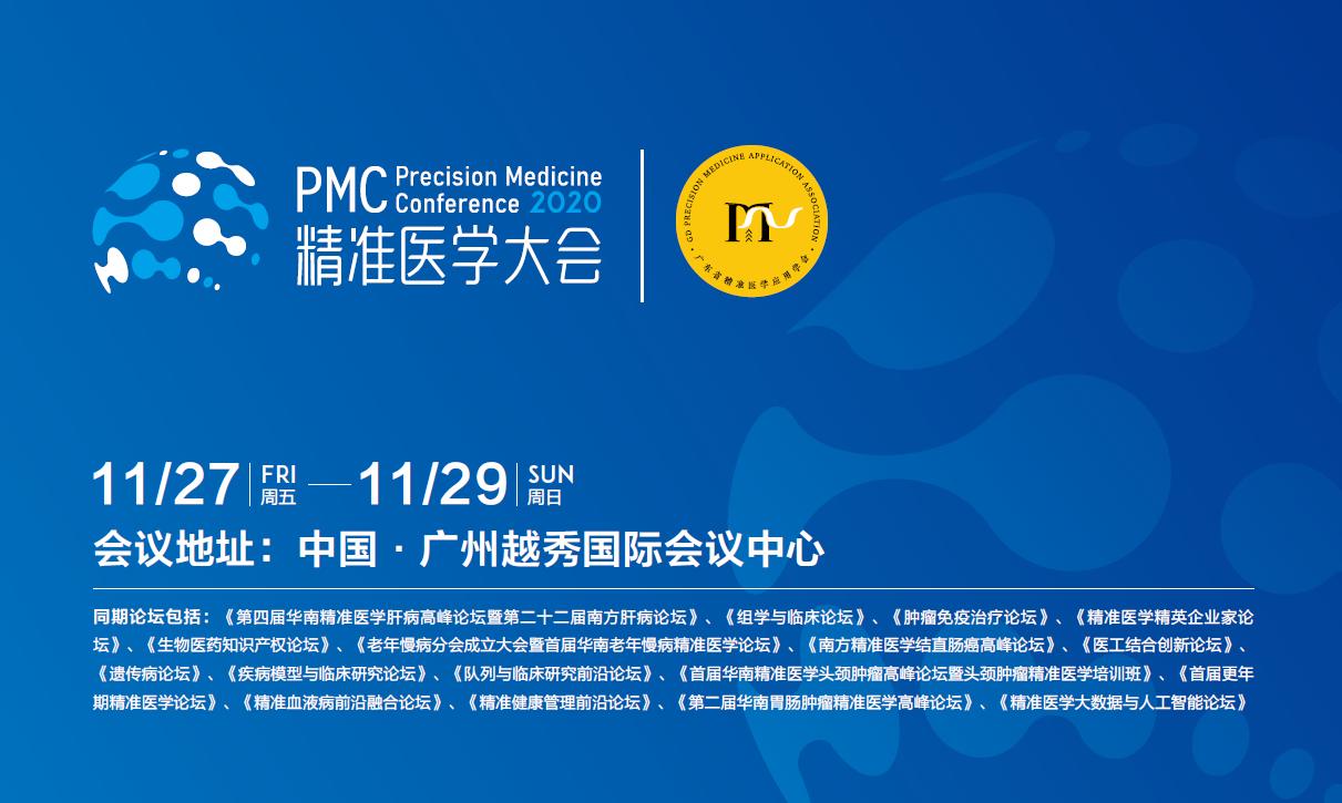 2020精准医学大会羊城论健 | 40场论坛、50家机构博览会和6场公益科普