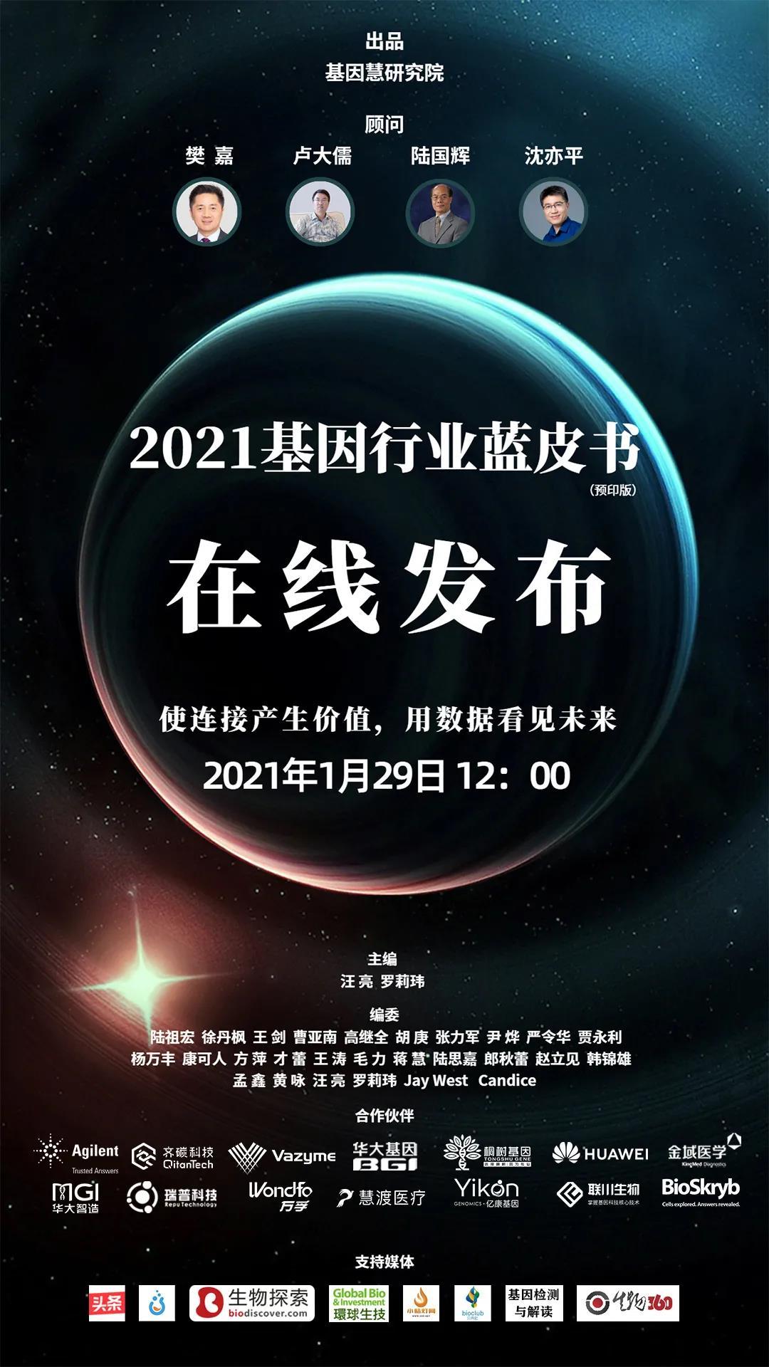 《2021基因行业蓝皮书》(预印版)正式公开发布,樊嘉院士/沈亦平/卢大儒/陆国辉等作序推荐