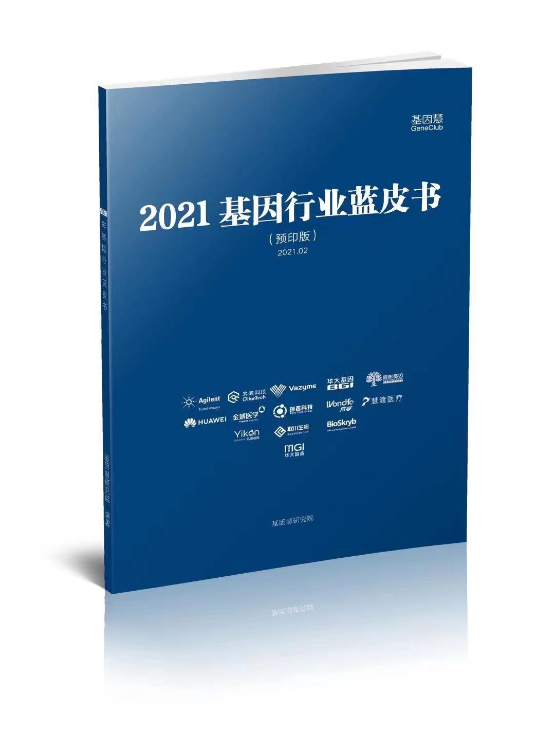 新华社:最新报告显示,我国基因行业正处在高速成长期
