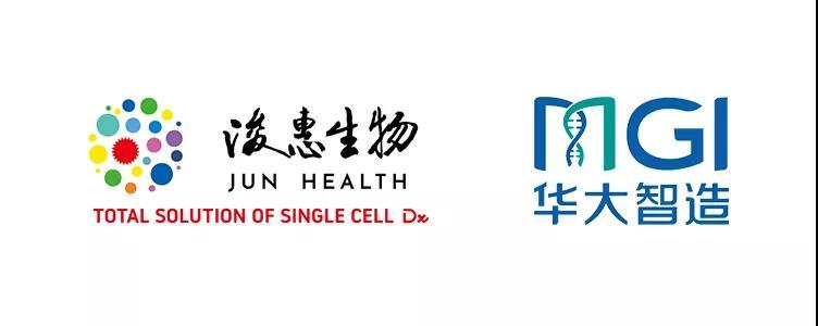 """浚惠生物×华大智造:联手打造国内首个临床级""""单细胞诊断联合研究中心"""",开启肿瘤诊断单细胞时代"""