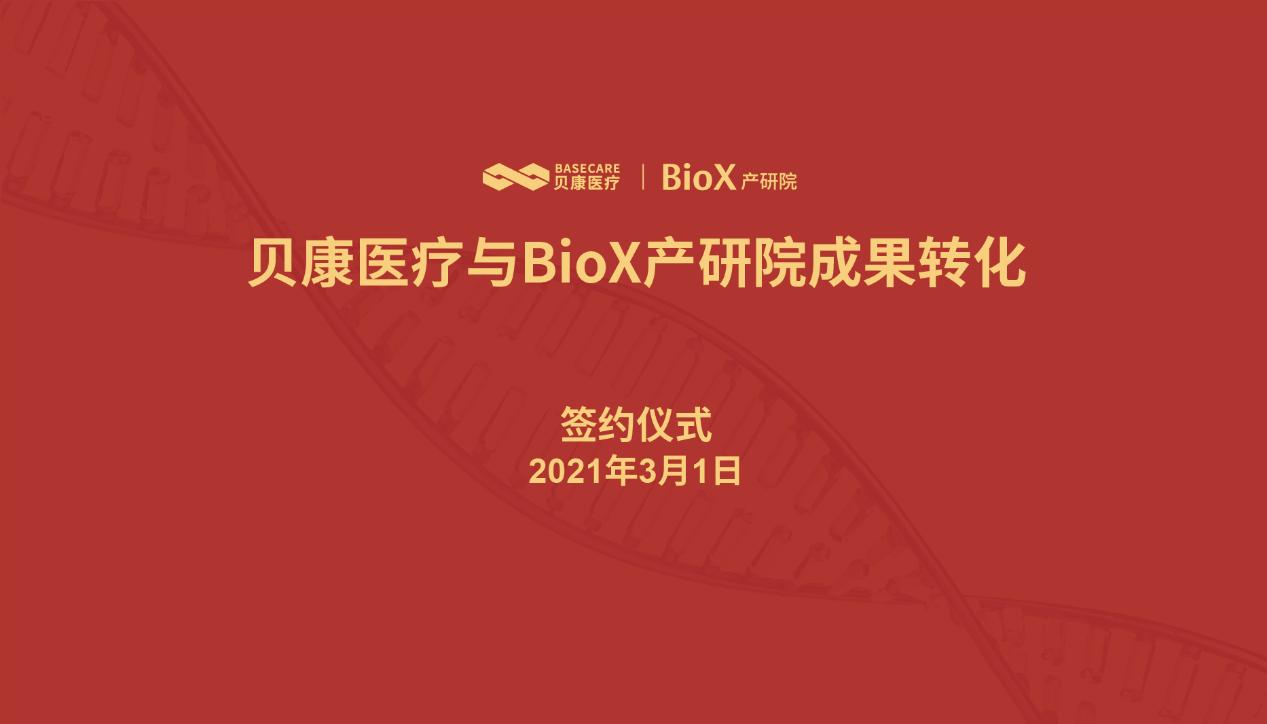 快讯丨贝康医疗与BioX产研院贺林院士团队签署成果转化协议